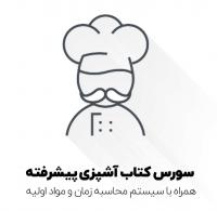 سورس کتاب پیشرفته آشپزی برای اندروید